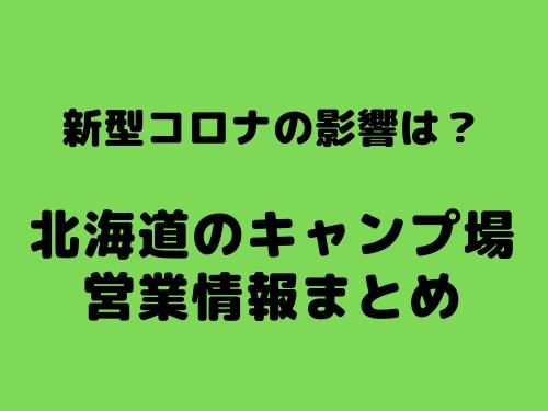 北海道のキャンプ場・営業情報まとめ〜コロナ緊急事態宣言の影響