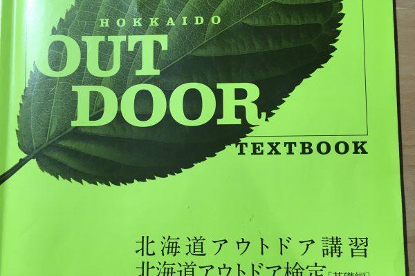 北海道アウトドアガイドを受験します!試験内容や勉強方法もこっそりご紹介